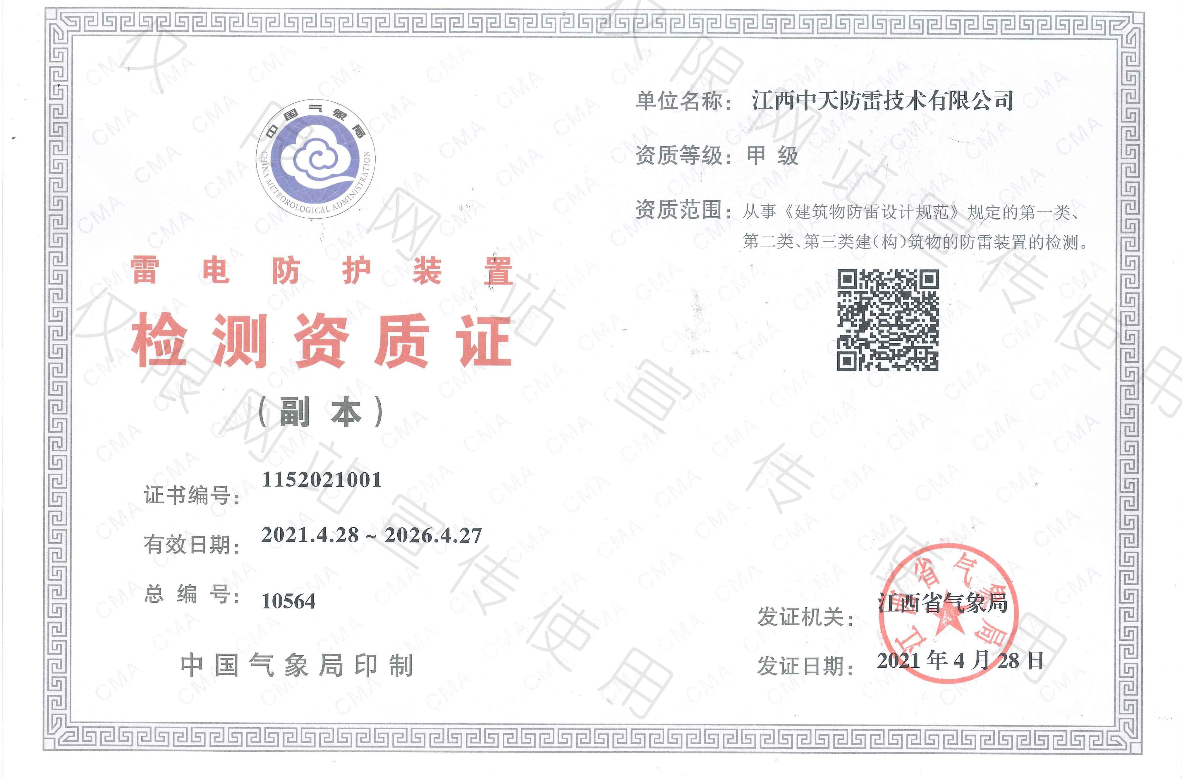 热烈祝贺江西中天龙8国际官方网手机版技术有限公司取得甲级龙8国际官方网手机版app资质!