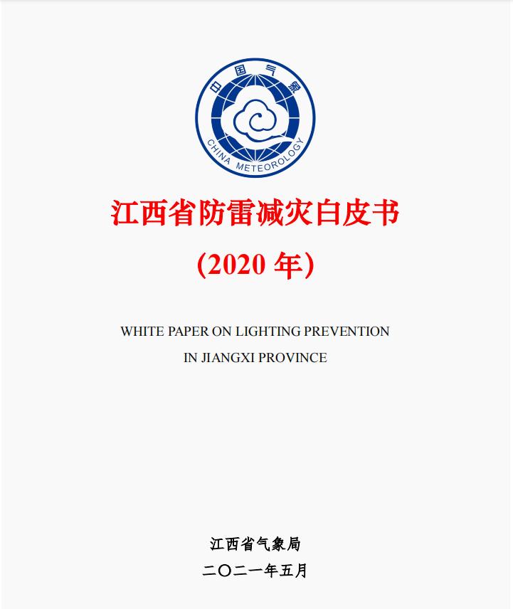 江西省龙8国际官方网手机版减灾白皮书(2020年)